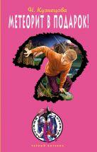 Кузнецова Н.А. - Метеорит в подарок!' обложка книги