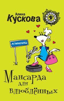 Обложка Мансарда для влюблённых Алина Кускова