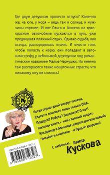 Обложка сзади Мансарда для влюблённых Алина Кускова
