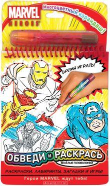 - Обведи и раскрась (с многоцветным карандашом) обложка книги