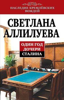 Аллилуева С.И. - Один год дочери Сталина обложка книги