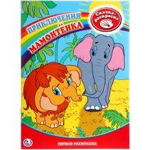 - Первая раскраска. Приключения мамонтёнка. формат: 215х290мм, 16стр. обложка книги