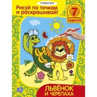 - Раскраски. Рисуй по точкам и раскрашивай. Львенок и черепаха. формат: 215х285мм. обложка книги