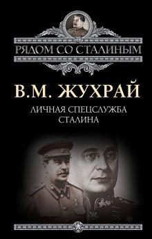 Жухрай В. - Личная спецслужба Сталина обложка книги
