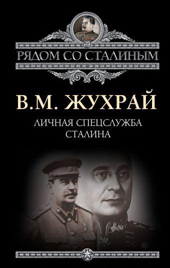 Личная спецслужба Сталина Жухрай В.