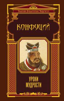 Обложка Уроки мудрости (ЗБМ) Конфуций