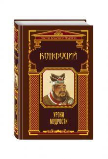 Конфуций - Уроки мудрости (ЗБМ) обложка книги