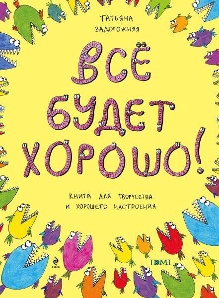 Все будет хорошо! Книжка с картинками и простором для творчества
