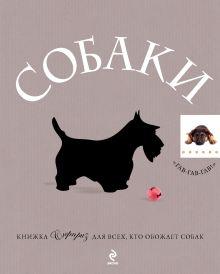 - Собаки. Подарок для всех, кто обожает собак обложка книги