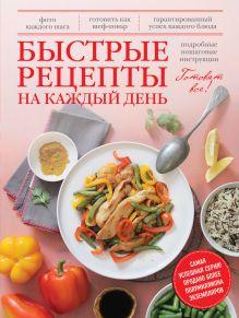 - Быстрые рецепты на каждый день обложка книги