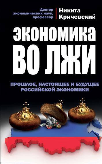 Экономика во лжи. Прошлое, настоящее и будущее российской экономики от book24.ru