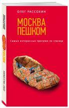 Москва пешком. Самые интересные прогулки по столице. 2-е изд., испр. и доп.
