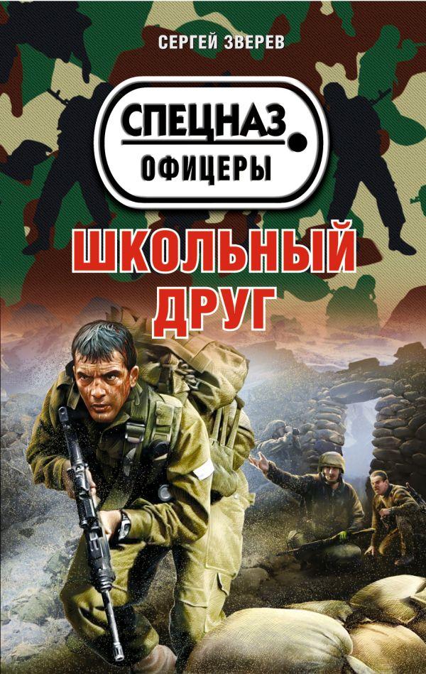 Школьный друг Зверев С.И.