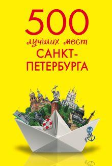 Метальникова М.В. - 500 лучших мест Санкт-Петербурга обложка книги