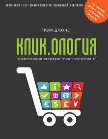 Джонс Г. - Кликология. Психология онлайн-шопинга для привлечения покупателей обложка книги
