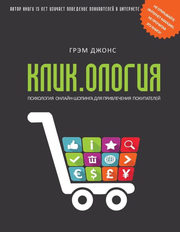 Кликология. Психология онлайн-шопинга для привлечения покупателей Джонс Г.