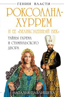 Роксолана-Хуррем и ее «Великолепный век». Тайны гарема и Стамбульского двора обложка книги