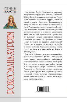 Обложка сзади Роксолана-Хуррем и ее «Великолепный век». Тайны гарема и Стамбульского двора Наталья Павлищева