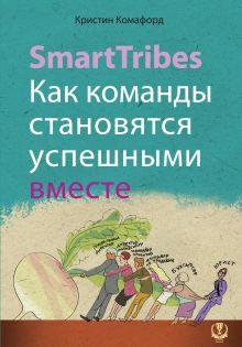 SmartTribes. Как команды становятся успешными вместе
