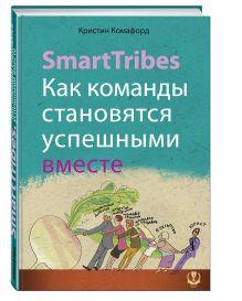 Комафорд К. - SmartTribes. Как команды становятся успешными вместе обложка книги