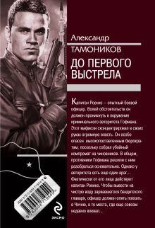 Обложка сзади До первого выстрела Александр Тамоников