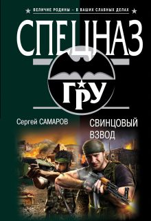 Самаров С.В. - Свинцовый взвод обложка книги