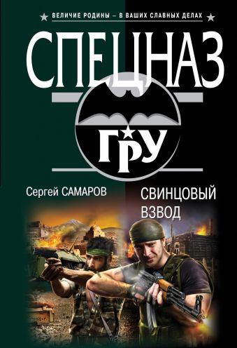 Свинцовый взвод Самаров С.В.