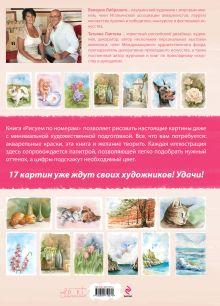 Обложка сзади Рисуем картины по номерам. Альбом из 17 картин на акварельной бумаге Лаптева Т.Е.