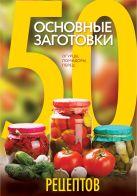 50 рецептов. Основные заготовки. Огурцы, помидоры, перец