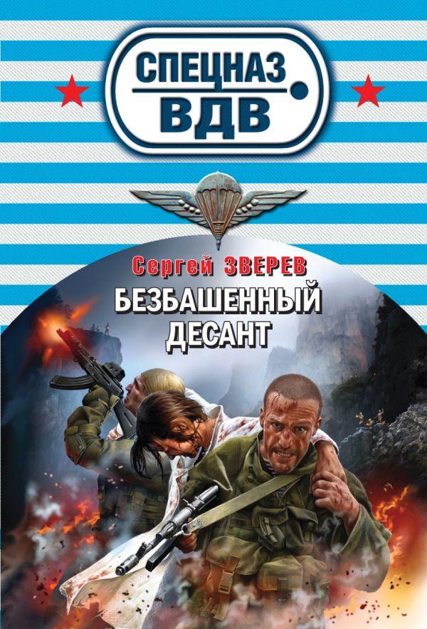 Безбашенный десант Зверев С.И.