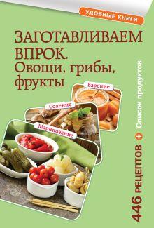 - Заготавливаем впрок. Овощи, фрукты, грибы обложка книги