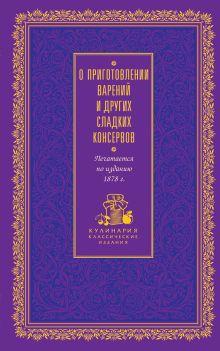 - О приготовлении варений и других сладких консервов (лиловая) обложка книги