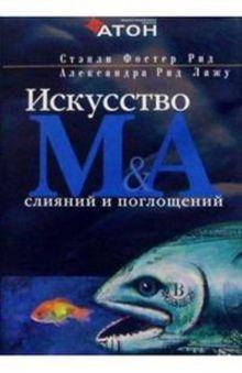 Лажу А.,Рид С. - Искусство слияний и поглощений обложка книги