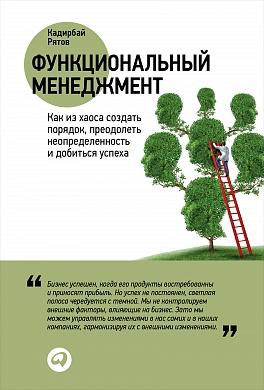 Функциональный менеджмент: Как из хаоса создать порядок, преодолеть неопределенность и добиться успеха (обложка) Рятов К.
