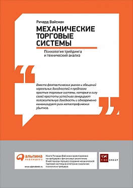 Механические торговые системы: Психология трейдинга и технический анализ Вайсман Р.