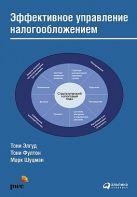 Эффективное управление налогообложением: Будущее корпоративной налоговой службы