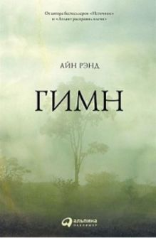 Рэнд А. - Гимн обложка книги