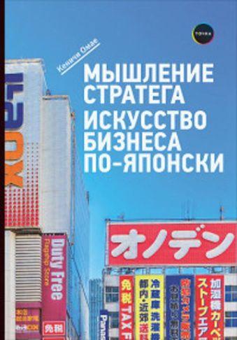 Мышление стратега: Искусство бизнеса по-японски Омаэ К.