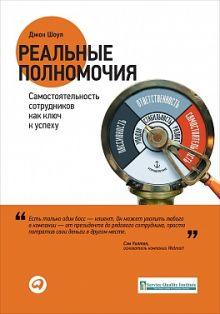 Реальные полномочия: Самостоятельность сотрудников как ключ к успеху