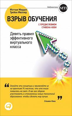 Взрыв обучения: Девять правил эффективного виртуального класса (обложка) Мердок М.,Мюллер Т.