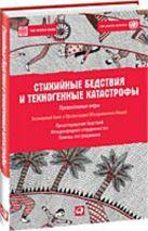 Стихийные бедствия и техногенные катастрофы: Превентивные меры (обложка)