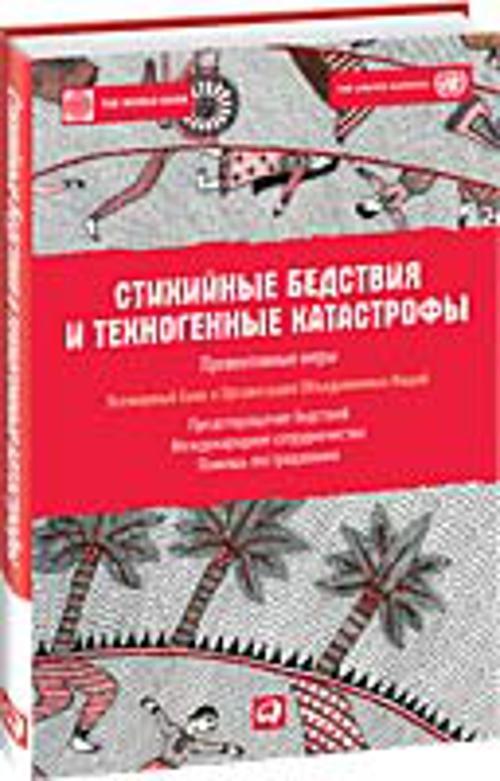 Стихийные бедствия и техногенные катастрофы: Превентивные меры (обложка) Фурман Б., В.