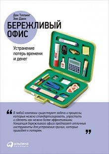 Тэппинг Д.,Данн Э. - Бережливый офис: Устранение потерь времени и денег (обложка) обложка книги
