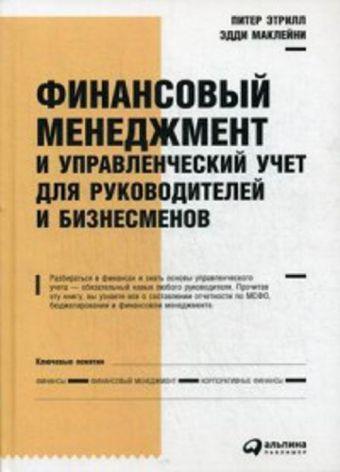Финансовый менеджмент и управленческий учет для руководителей и бизнесменов Маклейни Э.,Этрилл П.