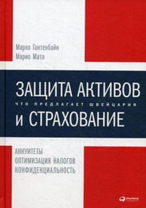 Защита активов и страхование: Что предлагает Швейцария Марко Гантенбайн М.,Марио Мата М.