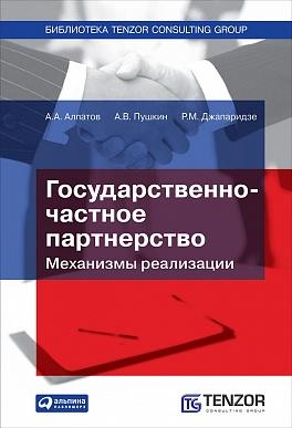 Государственно-частное партнерство: Механизмы реализации Алпатов А.,Пушкин А.,Джапаридзе Р.