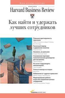 Коллектив авторов (HBR) . - Как найти и удержать лучших сотрудников (обложка) обложка книги