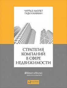 Хьюлет Ч.  . - Стратегия компаний в сфере недвижимости обложка книги