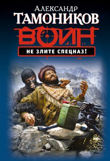 Тамоников А.А. - Не злите спецназ! обложка книги