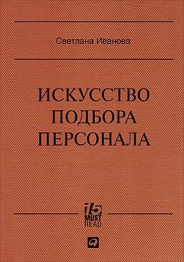 Искусство подбора персонала: Как оценить человека за час (15.Must.Read) Иванова С.